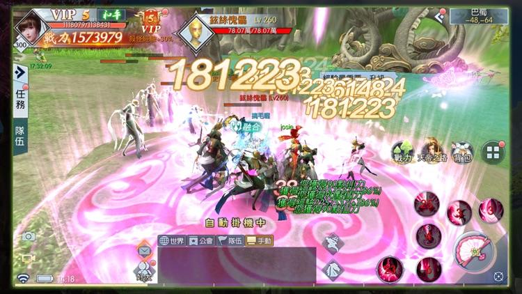 御劍飄渺錄 screenshot-5