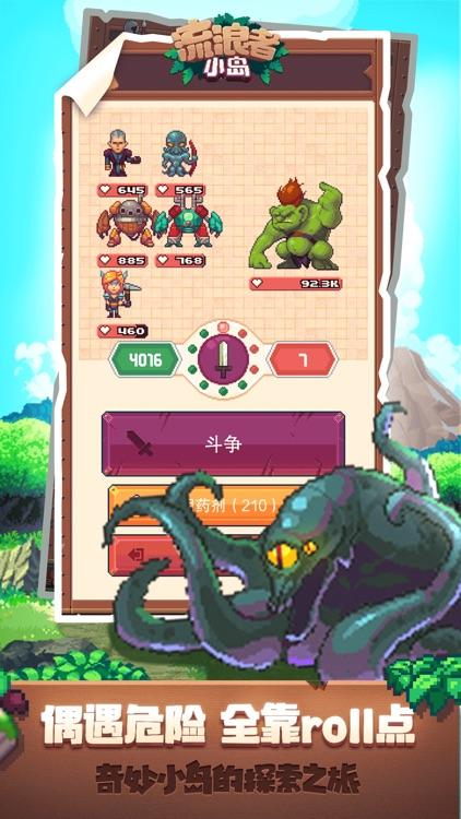 流浪者小岛 screenshot-3