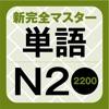 新完全マスター単語 日本語能力試験N2 重要2200語 - iPhoneアプリ