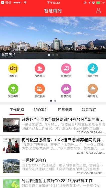 智慧梅列 screenshot-0