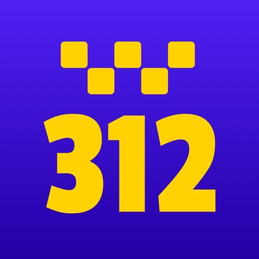 Такси 312