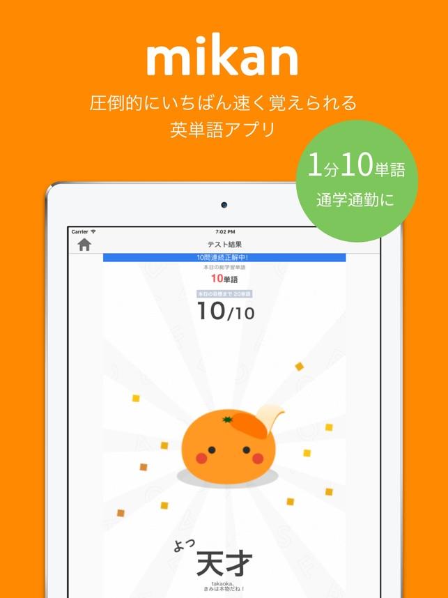 がっちゃん 英単語 アプリ