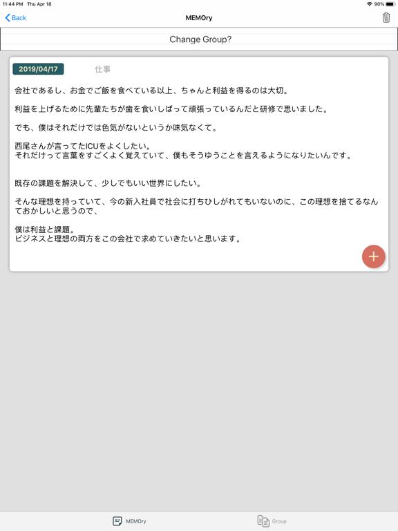 タイメモ screenshot 10