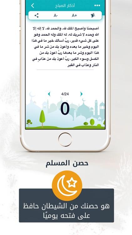 ذكر - أذكار الصباح والمساء screenshot-3