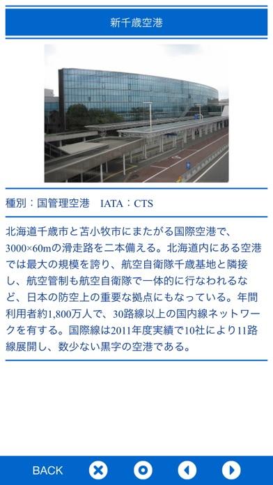 空港スタンプのおすすめ画像4