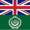 English Arabic Dictionary++