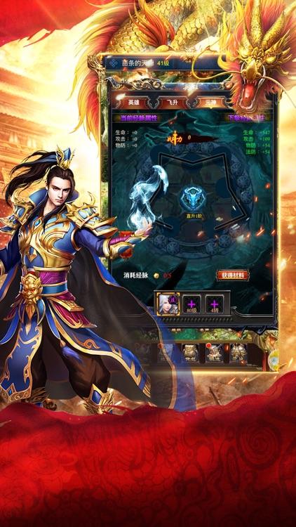 屠龍:破曉之刃-開啟英雄之戰 screenshot-4
