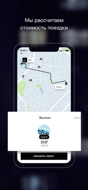 Убер минск скачать приложение программа по учету спецодежды скачать