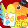 拼音马戏团 - 小学拼音学习汉语字母表拼读