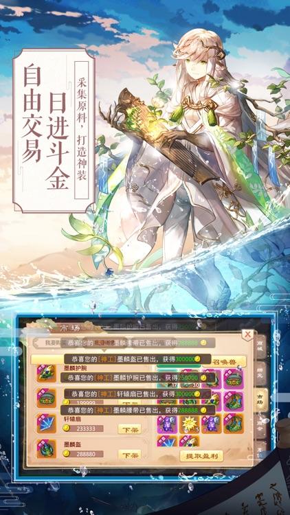 一战封神-古风回合制仙侠手游 screenshot-4