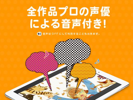 絵本が読み放題!知育アプリPIBOのおすすめ画像3