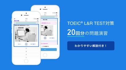 スタディサプリENGLISH TOEIC®L&Rテスト対策 ScreenShot2