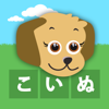 Learning Touch LLC - FirstWords: Japanese アートワーク