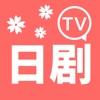 日剧TV-喜欢日剧TV交流社区