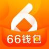 66钱包-快速借钱的小额贷款app