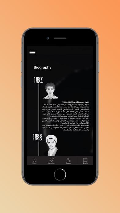 حسين الاكرف- التطبيق الرسميلقطة شاشة4