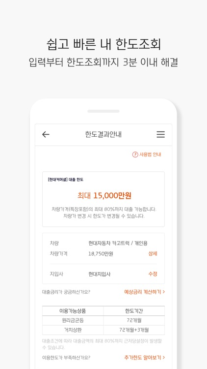 Go트럭 Finance screenshot-2