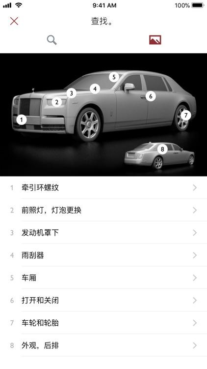 Rolls-Royce Vehicle Guide