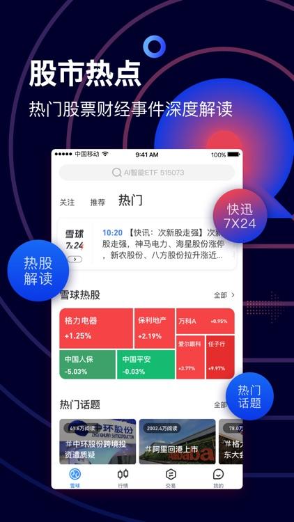 雪球-股票证券基金炒股开户