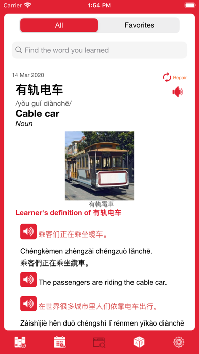 Chinese Word of the Day 5