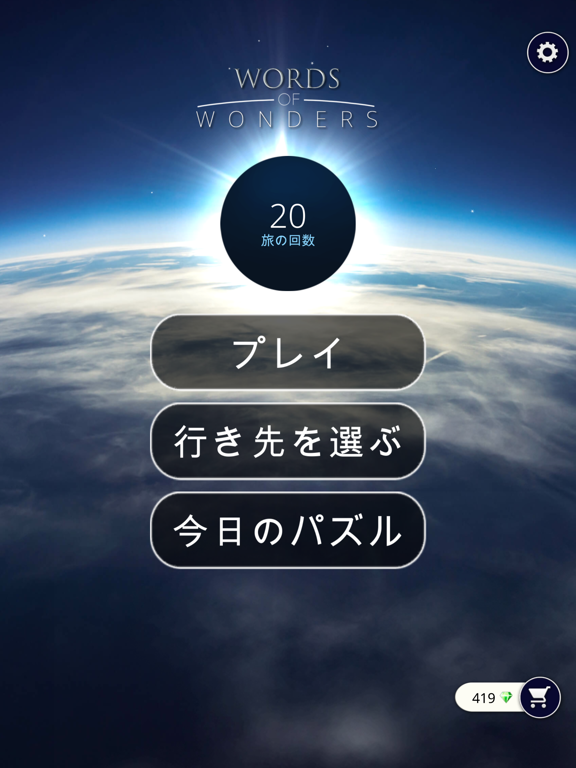 Words of Wonders: 世界パズル&クロスワードのおすすめ画像5
