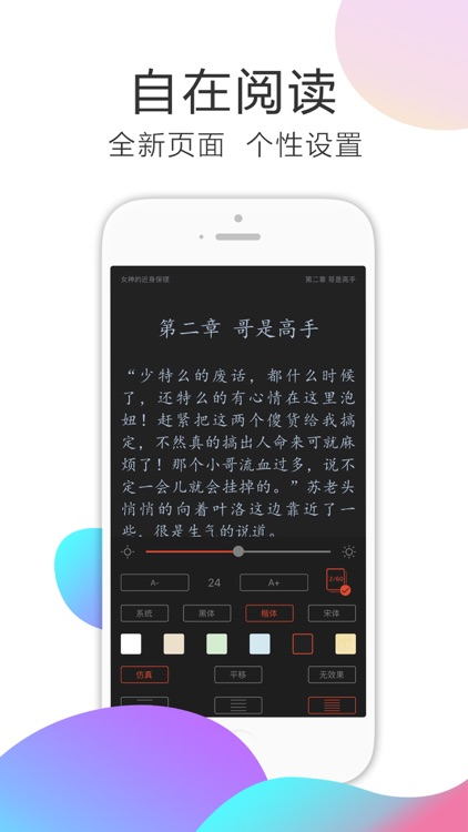 西瓜小说大全-热门全本小说阅读器 screenshot-4