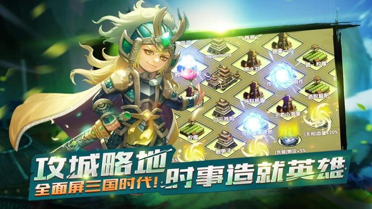萌新三国-策略三国回合制游戏 screenshot-4