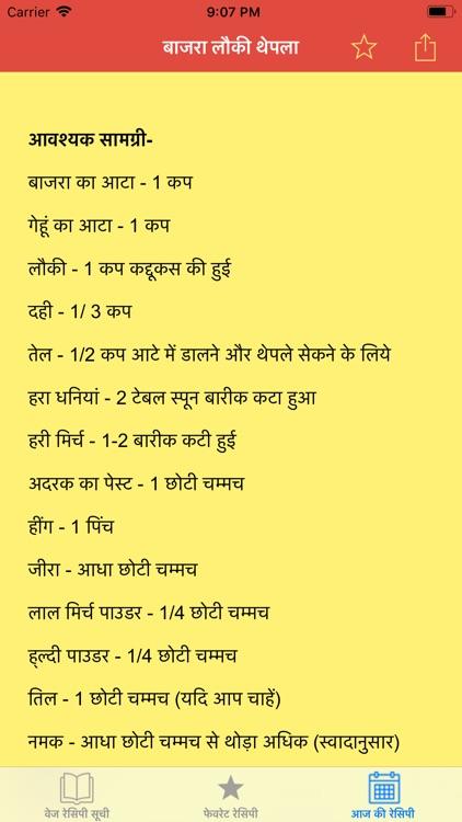 Veg Recipe in Hindi screenshot-5