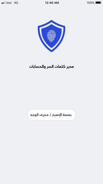 مدير كلمات السر والحسابات screenshot 4