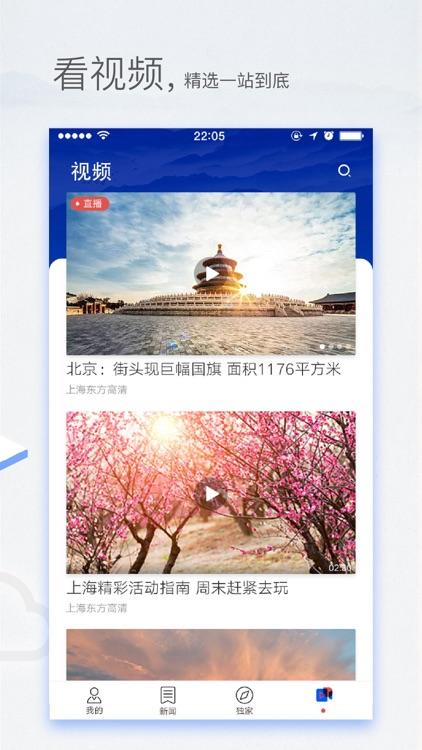 东方新闻-头条新闻与视频资讯阅读平台 screenshot-3