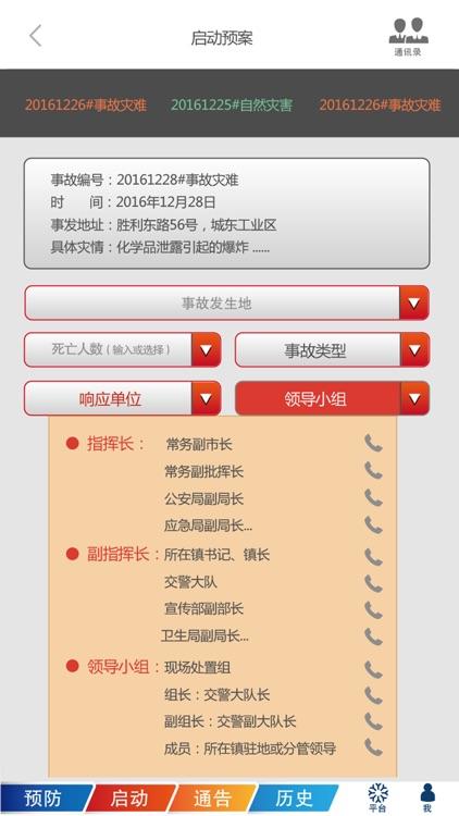 应急指挥平台 screenshot-4