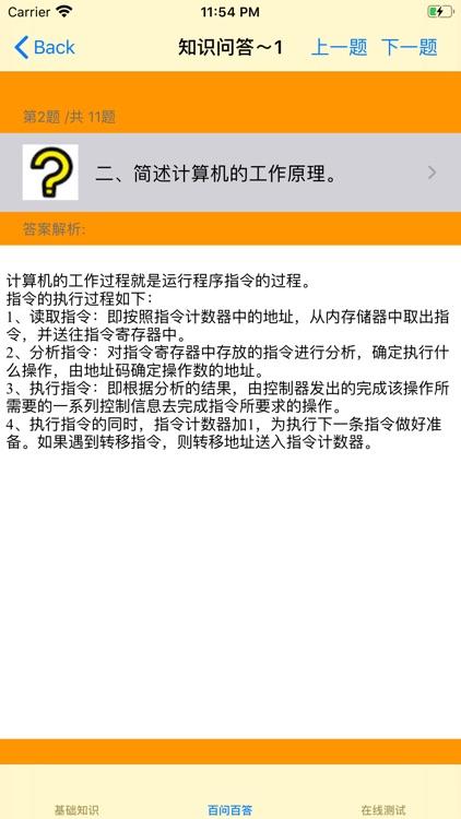 电脑入门自学教程 screenshot-4
