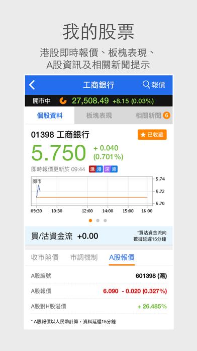 Now財經 - 股票及地產資訊 screenshot one