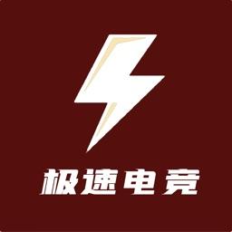 极速电竞——电竞大咖平台