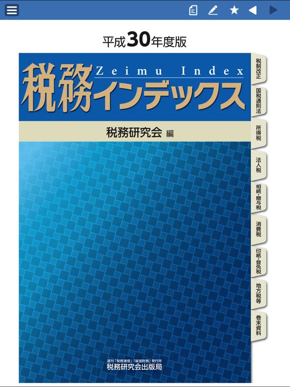 税務インデックス〜平成30年度版のおすすめ画像1