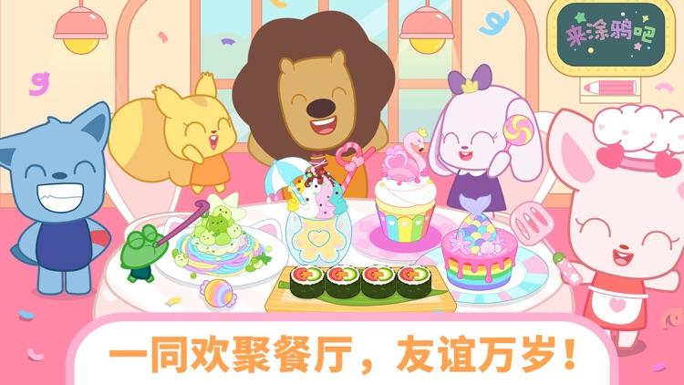 小鹿杏仁儿的泡泡餐厅 screenshot-6