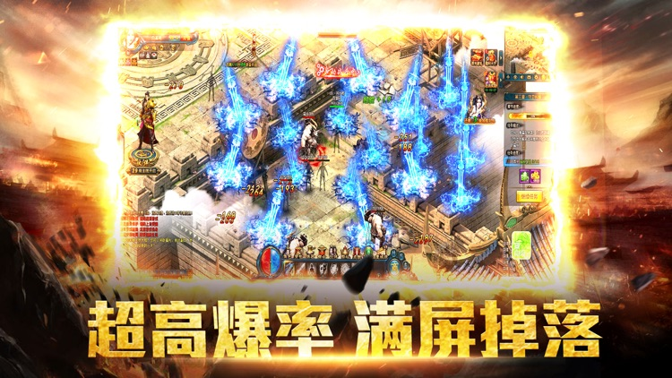 高爆传奇: 盛世屠龙 screenshot-4