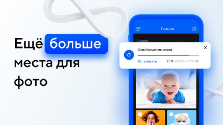 Облако Mail.ru: Фото хранилище screenshot-0