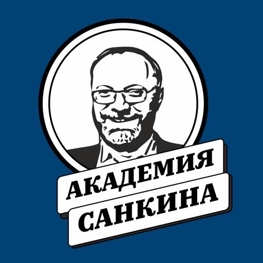 Академия Санкина