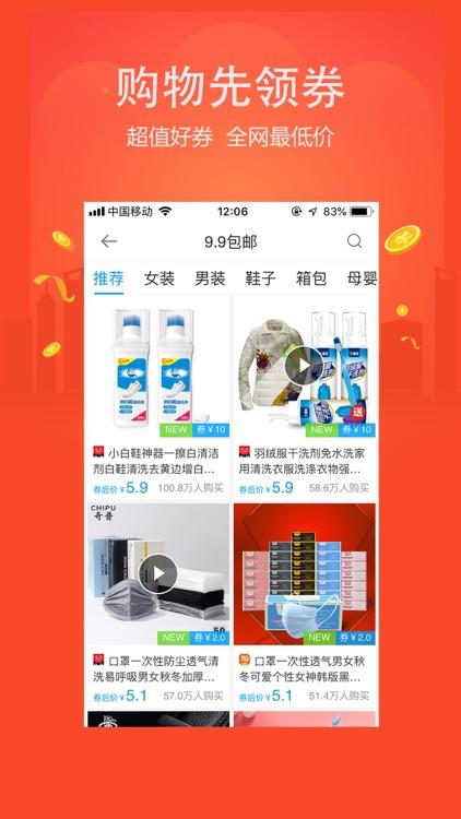 喵喵说-购物领优惠券的省钱APP screenshot-3
