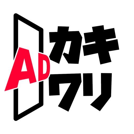 KAKI-WARI AD