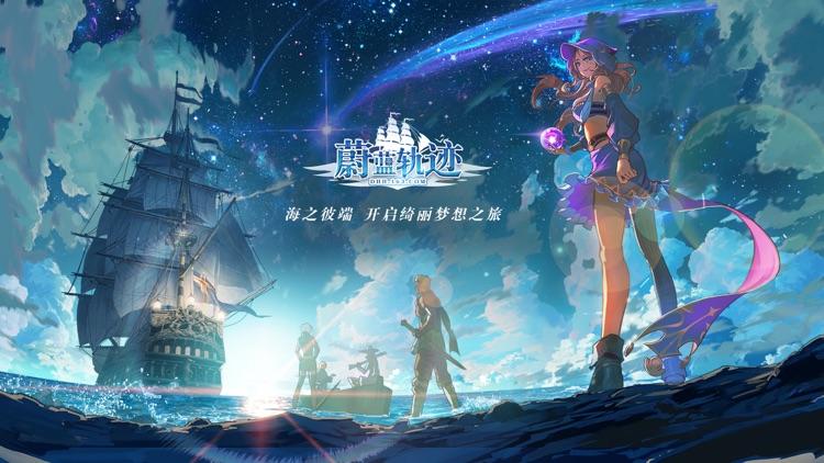 大航海之路-蔚蓝轨迹 screenshot-0