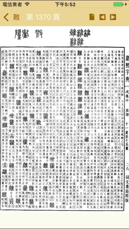 康熙字典(掃瞄版) screenshot-4