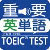 最重要英単語【発音版】for the TOEIC®TEST