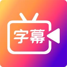 字幕视频制作