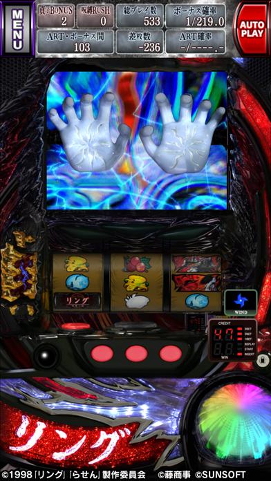 パチスロ リング 終焉ノ刻のスクリーンショット4