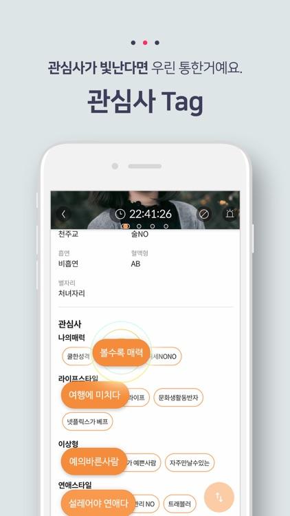 디토 소개팅 : 썸만타는 채팅은 연애가 아니다 screenshot-4