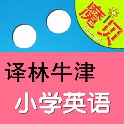苏教版译林牛津小学英语 - 魔贝点读学习机