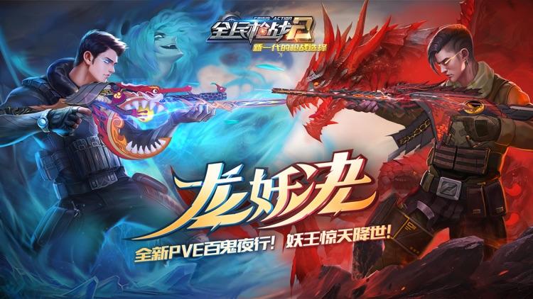 全民枪战2: 龙妖决 screenshot-0