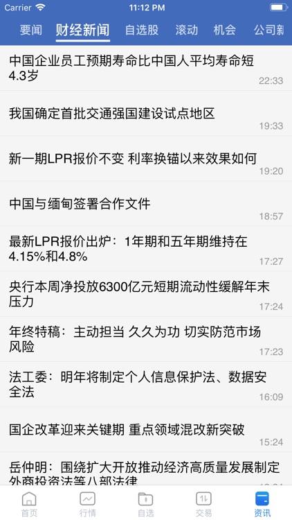 申港同花顺 screenshot-5